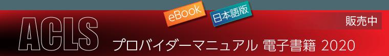 ACLSプロバイダーマニュアル 電子書籍 2020(日本語版)