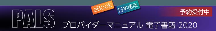 PALSプロバイダーマニュアル 電子書籍 2020(日本語版) 予約