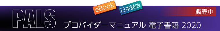 PALSプロバイダーマニュアル 電子書籍 2020(日本語版)