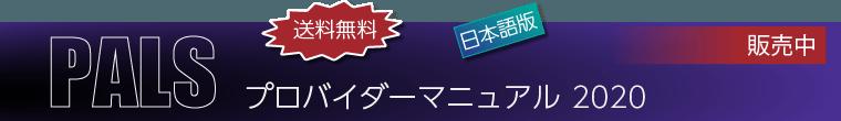 PALSプロバイダーマニュアル 2020(日本語版)
