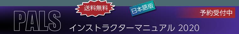 PALSインストラクターマニュアル 2020(日本語版)