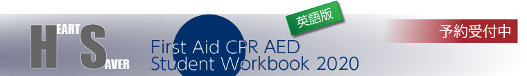 G2020HS FA CPR AED(英語版)