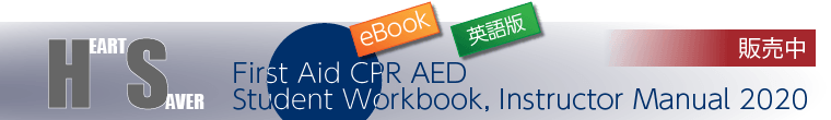 G2020HS FA CPR AED ebook(英語版)