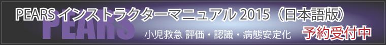 PEARSインストラクターマニュアル 予約受付中