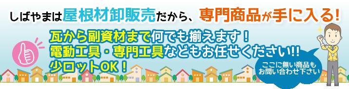 しばやまは屋根材卸販売だから、専門商品が手に入る!小ロットOK!