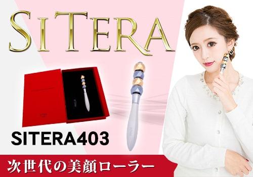 sitera403