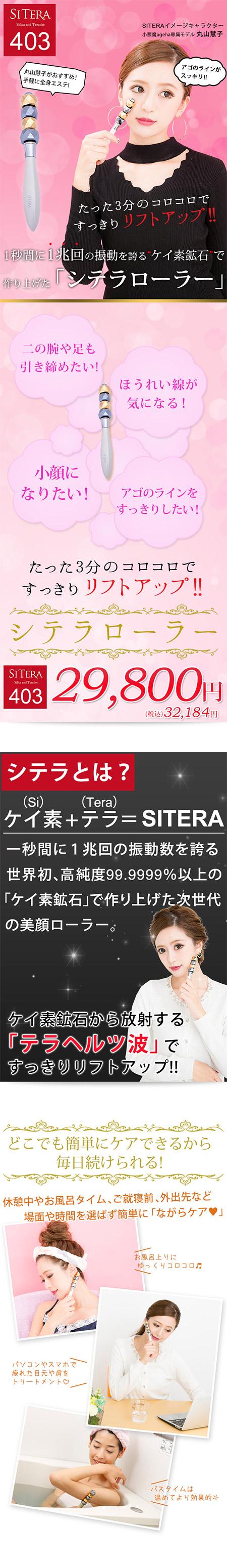 sitera403の説明