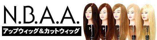 N.B.A.Aシリーズ 購入ページ