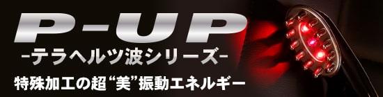 P-UPテラヘルツ波シリーズ 購入ページ