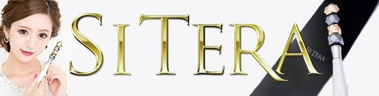 シテラシリーズ 購入ページ
