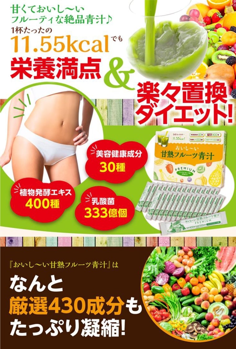 おいし〜い甘熟フルーツ青汁PREMIUMの説明1
