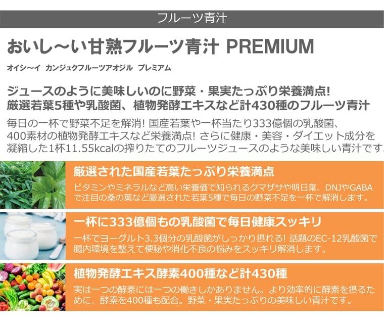 おいし〜い甘熟フルーツ青汁PREMIUMの説明2