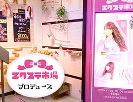 渋谷センター街にあるエクステ専門店「エクステ市場」