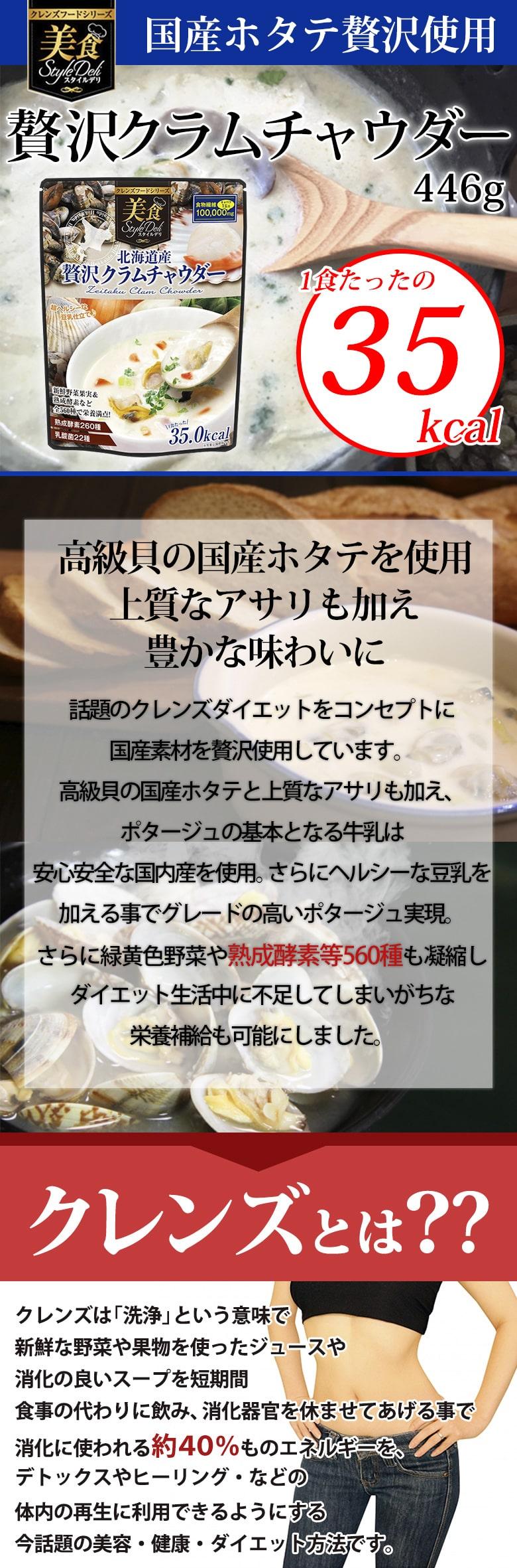 美食スタイルデリ 北海道産贅沢クラムチャウダーの説明