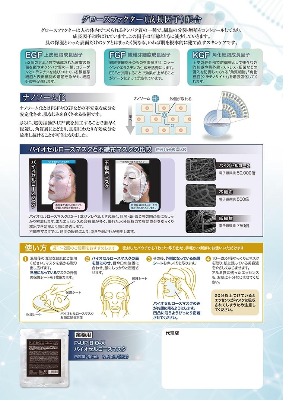 P-UP BIO-X セルロースマスクの説明2