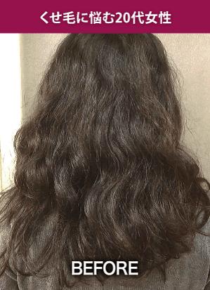 くせ毛に悩む20代女性の後ろ姿