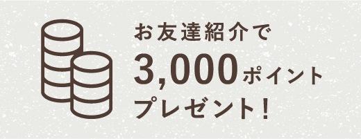 お友達紹介で3,000ポイントプレゼント!