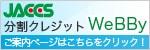 Webby JACCS クレジット分割払いがご利用いただけます。