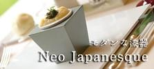 モダンな漆器 Neo Japanesque
