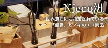 Njeco汎 世界遺産にも指定されている「熊野」ヒノキのエコ商品