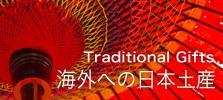 Traditional Gifts 日本の伝統を海外へのお土産にしてみませんか
