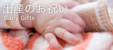 出産のお祝い Baby Gifts