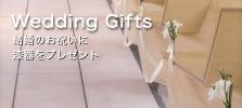 Wedding Gifts 結婚のお祝いに漆器をプレゼント