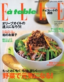 2008.3.1「ELLE a table No.36」(アシェット 婦人画報社)