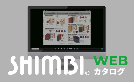 SHIMBI WEBカタログ