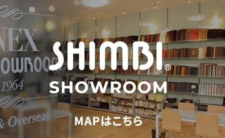 SHIMBI SHOWROOM MAPはこちら