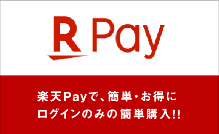 楽天 PAY