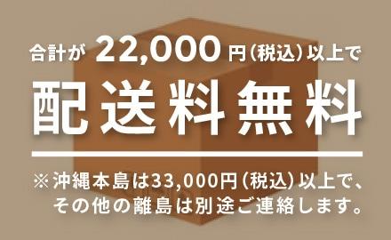 合計が20,000円(税抜)以上で配送料無料