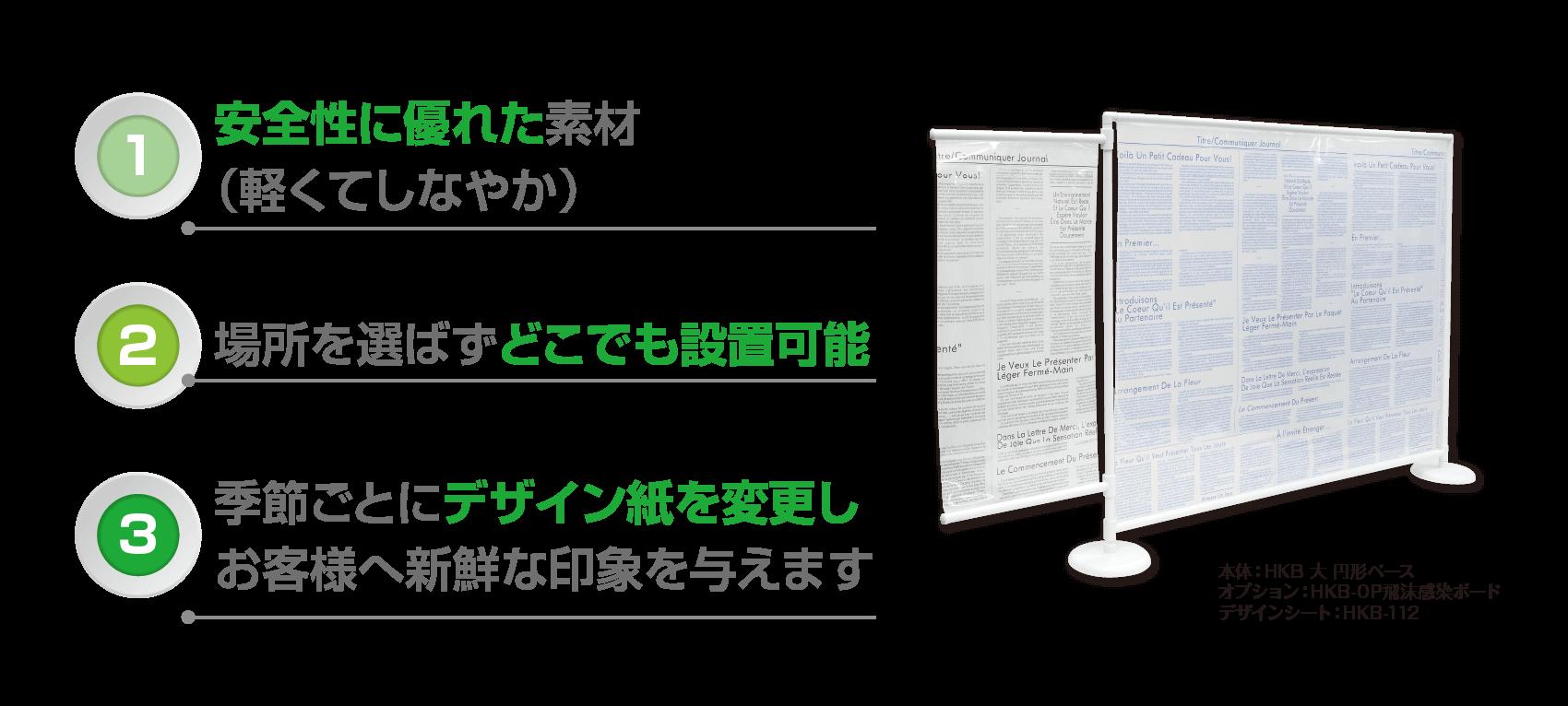 1安全性に優れた素材(軽くてしなやか) 2場所を選ばずどこでも設置可能 3季節ごとにデザイン紙を変更しお客様へ新鮮な印象を与えます