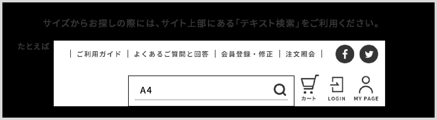 サイズからお探しの際には、サイト上部にある「テキスト検索」をご利用ください。