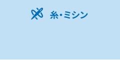 糸・ミシン