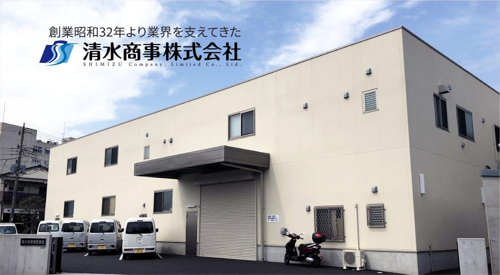 創業昭和32年から業界を支えてきた清水商事株式会社