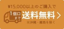 ¥15,000以上のご購入で1個口まで送料無料※沖縄・離島を除く