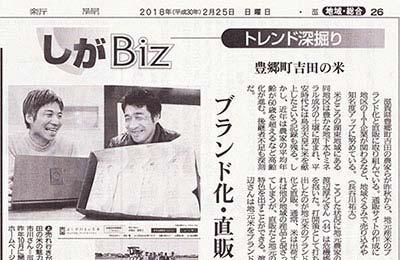よしだのよいお米、2018年2月25日の京都新聞に掲載していただきました。