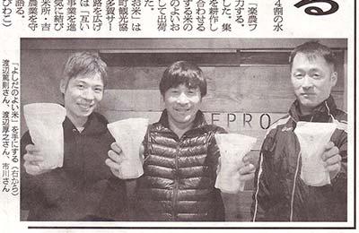 よしだのよいお米、2018年2月27日の日本農業新聞に掲載していただきました。