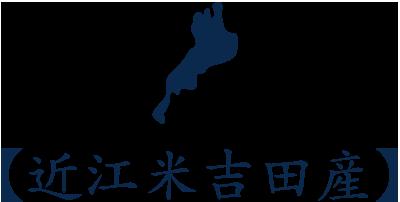 近江米吉田産