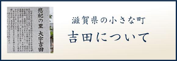 吉田について