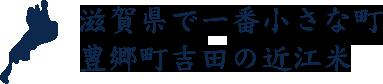 滋賀県で一番小さな町豊郷町吉田の近江米