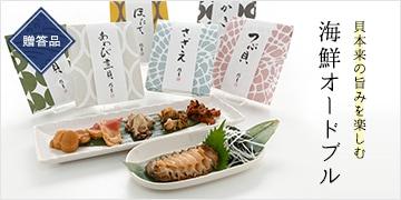贈答品 日本来の旨みを楽しむ 海鮮オードブル