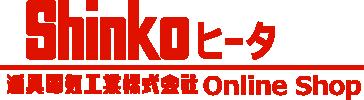 [Shinkoショップ] | [進興電気オンラインショップ]Shinkoヒータ