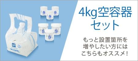 消臭ビーズ4kg空容器セット
