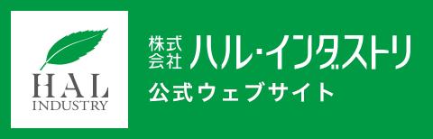 株式会社ハル・インダストリ公式ウェブサイト