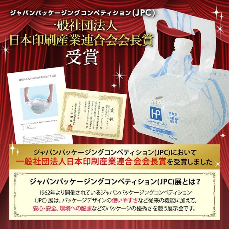 ジャパンパッケージコンペティション受賞