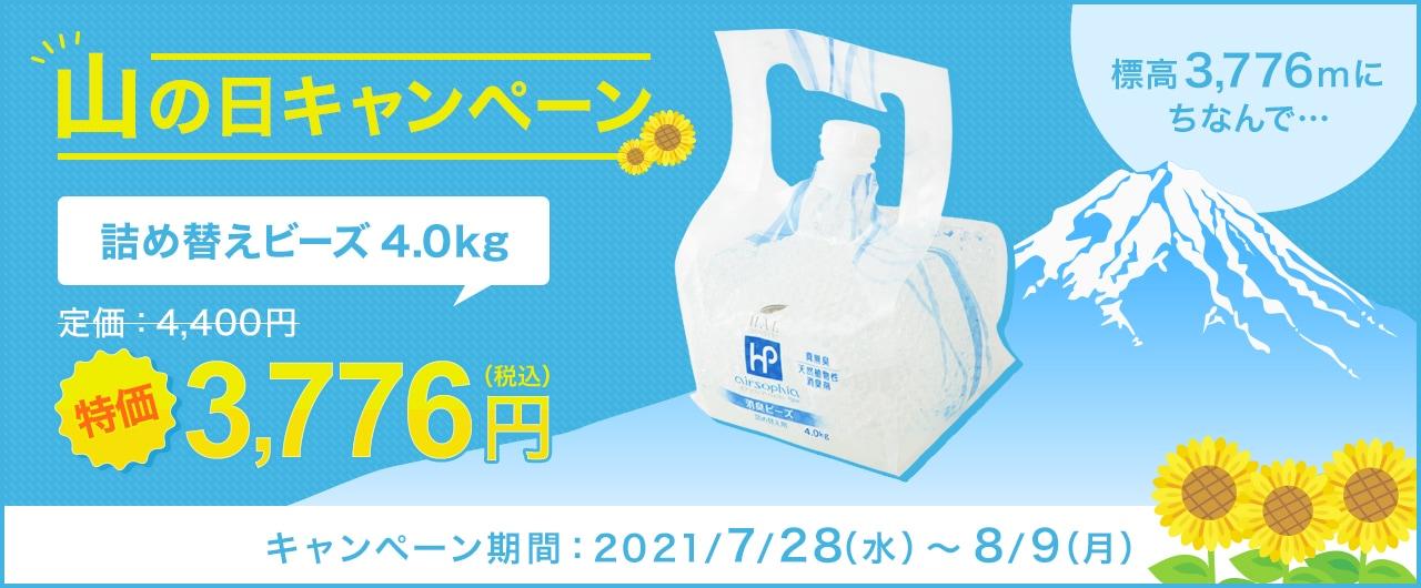 山の日キャンペーン 詰め替えビーズ4kg限定特価 ¥3,776