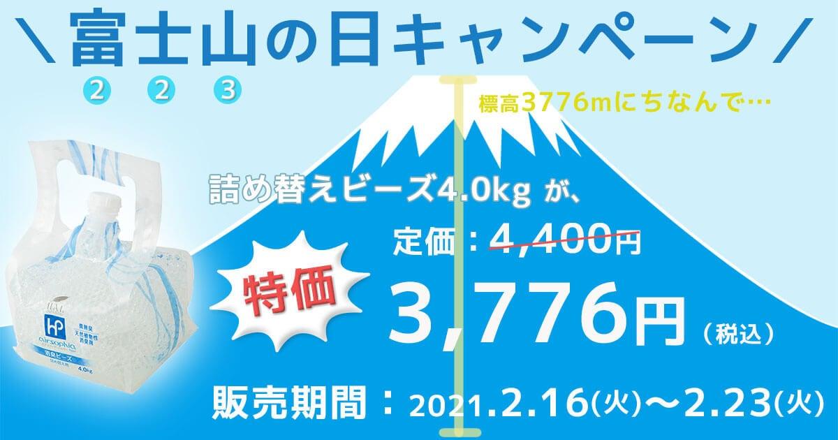 富士山の日キャンペーン 詰め替えビーズ4kg限定特価 ¥3,776