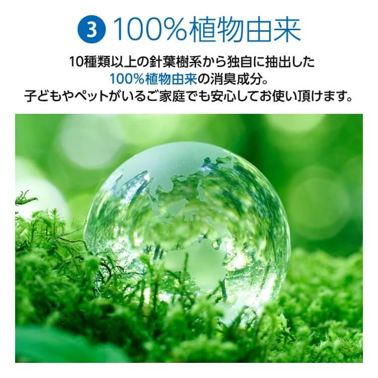 100%植物由来の消臭成分